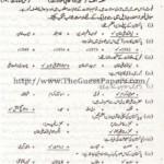 PAKISTAN STUDIES (URDU) Solved Past Paper 2nd year 2013 Karachi Board