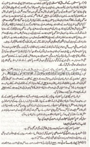 PAKISTAN STUDIES (URDU) Solved Past Paper 2nd year 2013 Karachi Board