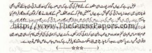 PAKISTAN STUDIES (URDU) Solved Past Paper 2nd year 2014 Karachi Board