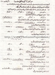 PAKISTAN STUDIES (URDU) Solved Past Paper 2nd year 2015 Karachi Board