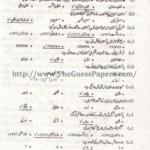 PAKISTAN STUDIES (URDU) Solved Past Paper 2nd year 2015 Karachi Board