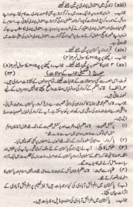 Pak Studies (Urdu) Solved Past Paper 9th Class 2014 Karachi Board