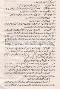 Pakistan Studies (Science) Solved Past Paper 9th Class 2013 Karachi Board