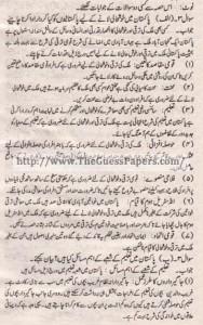 Pakistan Studies (Urdu) (Science) Solved Past Paper 9th Class 2012 Karachi Board