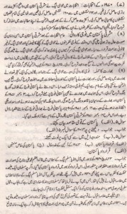 Pakistan Studies (Urdu) Solved Past Paper 9th Class 2013 Karachi Board