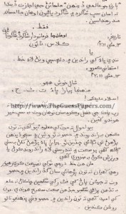 Sindhi (Science) Solved Past Paper 9th Class 2011 Karachi Board