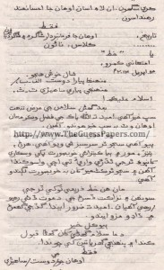 Sindhi (Science) Solved Past Paper 9th Class 2014 Karachi Board