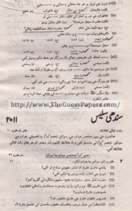 Sindhi Solved Past Paper 9th Class 2011 Karachi Board