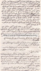 Sindhi Solved Past Paper 9th Class 2012 Karachi Board