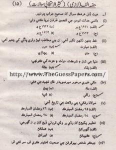 Sindhi Solved Past Paper 9th Class 2013 Karachi Board