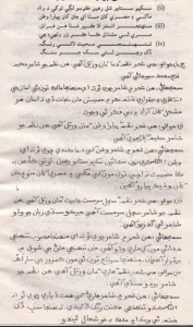 Sindhi Solved Past Paper 9th Class 2014 Karachi Board