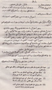 Sindhi Solved Past Paper 9th Class 2015 Karachi Board
