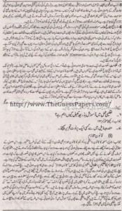 Taleem Solved Past Paper 1st year 2013 Karachi Board6