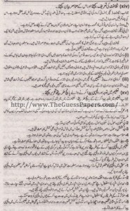 Taleem Solved Past Paper 1st year 2014 Karachi Board6