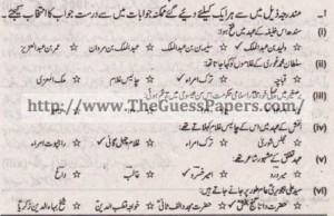 Tarekh-e-Aam Solved Past Paper 1st year 2011 Karachi Board