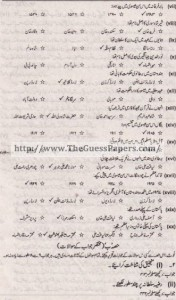 Tarekh-e-Aam Solved Past Paper 1st year 2011 Karachi Board1