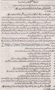 Tarekh-e-Aam Solved Past Paper 1st year 2011 Karachi Board5