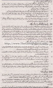 Tarekh-e-Aam Solved Past Paper 1st year 2013 Karachi Board2