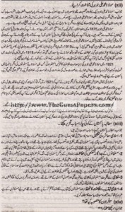 Tarekh-e-Aam Solved Past Paper 1st year 2013 Karachi Board4