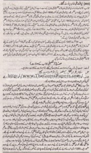 Tarekh-e-Aam Solved Past Paper 1st year 2013 Karachi Board5
