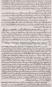Tarekh-e-Aam Solved Past Paper 1st year 2013 Karachi Board6