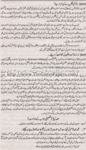 Tarekh-e-Aam Solved Past Paper 1st year 2014 Karachi Board4