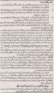 Tarekh-e-Aam Solved Past Paper 1st year 2014 Karachi Board5