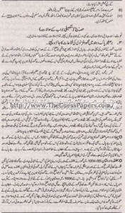 Tarekh-e-Aam Solved Past Paper 1st year 2015 Karachi Board5