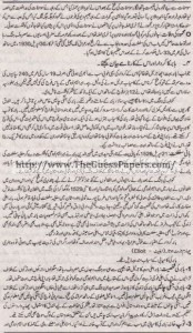 Tarekh-e-Aam Solved Past Paper 1st year 2015 Karachi Board7