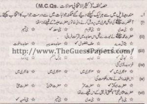 Tarekh-e-Islam Solved Past Paper 1st year 2011 Karachi Board