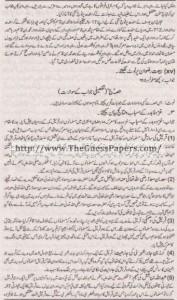 Tarekh-e-Islam Solved Past Paper 1st year 2012 Karachi Board3