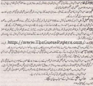 Tarekh-e-Islam Solved Past Paper 1st year 2012 Karachi Board6
