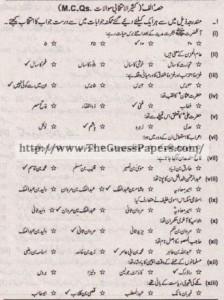 Tarekh-e-Islam Solved Past Paper 1st year 2013 Karachi Board