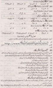 Tarekh-e-Islam Solved Past Paper 1st year 2013 Karachi Board1