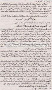 Tarekh-e-Islam Solved Past Paper 1st year 2014 Karachi Board4