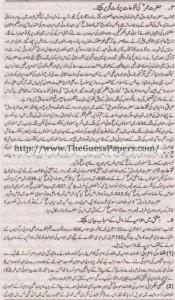 Tarekh-e-Islam Solved Past Paper 1st year 2014 Karachi Board6