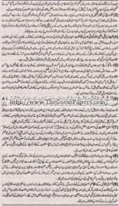 Tarekh-e-Islam Solved Past Paper 1st year 2014 Karachi Board7