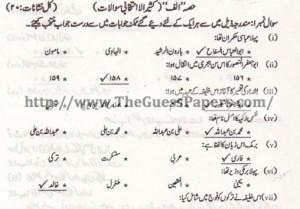 Tarekh-e-Islam Solved Past Paper 2nd year 2011 Karachi Board