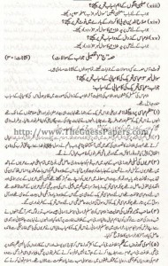 Tarekh-e-Islam Solved Past Paper 2nd year 2013 Karachi Board