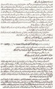 Tarekh-e-Islam Solved Past Paper 2nd year 2014 Karachi Board