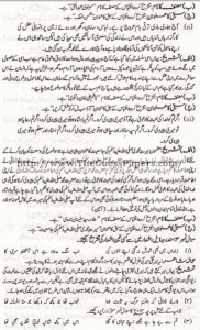 URDU Solved Past Paper 2nd year 2013 Karachi Board