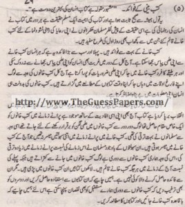 Urdu Solved Past Paper 10th Class 2011 Karachi Board11