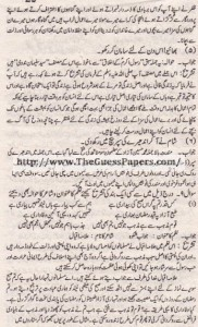 Urdu Solved Past Paper 10th Class 2011 Karachi Board7