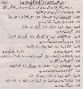 Urdu Solved Past Paper 10th Class 2012 Karachi Board