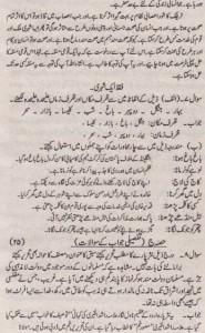 Urdu Solved Past Paper 10th Class 2012 Karachi Board10