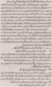 Urdu Solved Past Paper 10th Class 2012 Karachi Board11