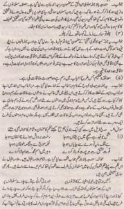Urdu Solved Past Paper 10th Class 2012 Karachi Board12