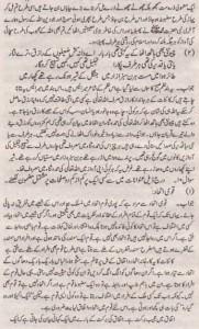 Urdu Solved Past Paper 10th Class 2012 Karachi Board13.
