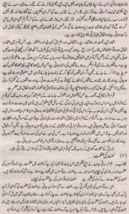 Urdu Solved Past Paper 10th Class 2012 Karachi Board14