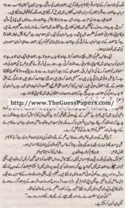 Urdu Solved Past Paper 10th Class 2012 Karachi Board15